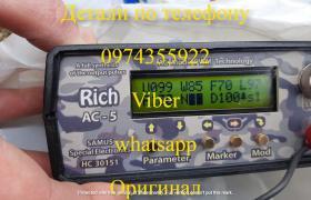 Cомолов Riсh AC 5 прилад для лову сома