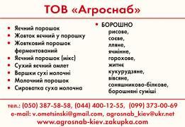 гірчичний порошок купити Україна