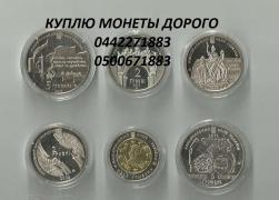 Куплю монеты Украины, СССР и царской России. Продать монеты