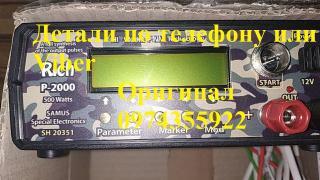 Приборы для рыбалки Samus 1000, Rich P 2000, Rich ac5