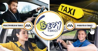 Регистрация в такси, работа в такси - Беру такси