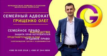 Семейный адвокат в Харькове, реальная юридическая помощь
